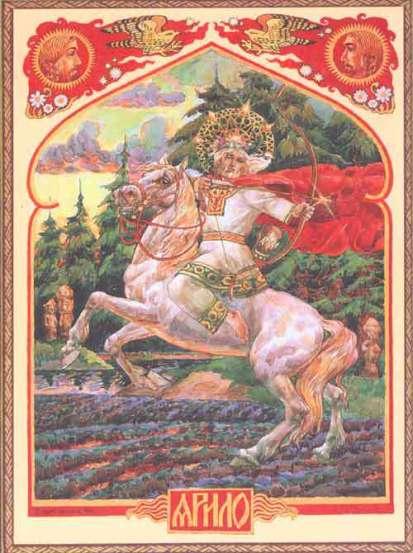 Jaruna-Jaryło-Ярило